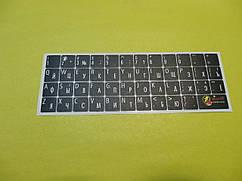 Наклейки на клавиатуру черная основа, белые русские символы