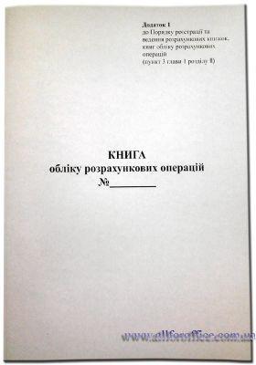 Книга учета расчетных операций Дод№1 1/2года газетн книжный, с голограмой (КУРО)