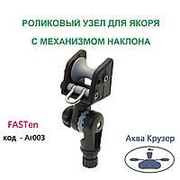Роликовый узел для якоря с механизмом наклона | Ar003 FASTen Borika, цвет черный