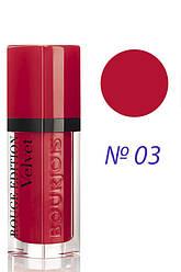 Bourjois  Rouge Edition Velvet Lipstick  Жидкая матовая помада 02 Frambourjois 7 мл Код 23195