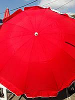 Пляжный+торговый зонт диаметром 2,6 м