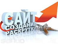 Курсы создание web-сайтов в Донецке