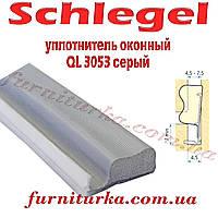 Уплотнитель оконный Schlegel QL 3053 серый