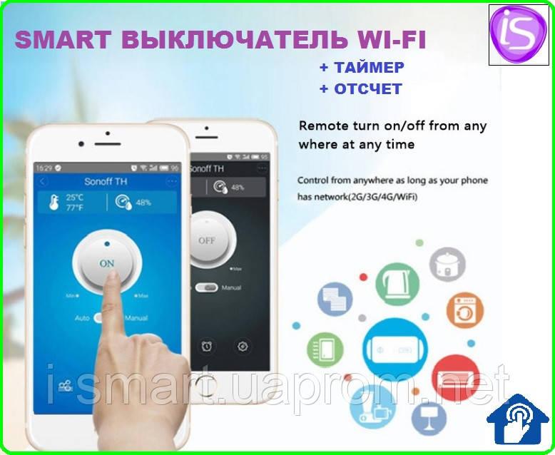 Sonoff Беспроводной WiFi выключатель 16 ампер + датчик