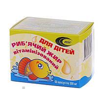 Рыбий жир для детей  капс. мягкие желат. 300 мг №50