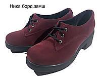 Туфли женские комфорт натуральная замша бордовые на шнуровке  (Ника бз)