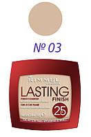 Rimmel - Пудра Компактная стойкая 25h - Lasting Finish - №03