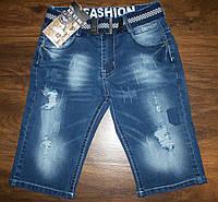 """Бриджи джинсовые""""рванки"""" для мальчиков 134,140,146,164 Венгрия"""