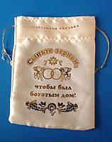 Мешочки для посыпания зерном, фольга, айвори