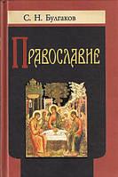 Православие. Очерки учения Православной Церкви. С. Н. Булгаков