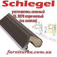 Уплотнитель оконный Schlegel QL 3070 коричневый (на наплав)