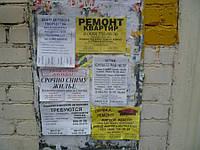 Расклейка объявлений на подъездах (не работа, это услуга, поклейщиковне ищем)