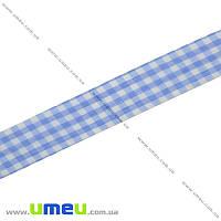Лента тканевая Шотландка, 25 мм, Голубая, 1 м (LEN-019670)