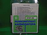 Ремкомплект карбюратора Вебер, Озон ДААЗ ВАЗ 2107 1.5-1.6 (полный), фото 4