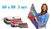 Вакуумный Пакет для Хранения Одежды Вещей Размер 60 х 80  Набор 3 шт