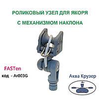 Роликовый узел для якоря с механизмом наклона  - Ar003G FASTen (Фастен), цвет серый