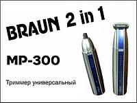 Триммер Электробритва Braun MP 300 2 в 1