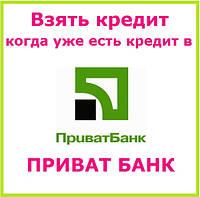 Взять кредит когда уже есть кредит в приват банк