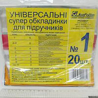 Универсальная обложка для Учебников 246 * 360+/-80мм регулированная