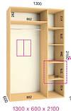 Шкаф купе готовый 2х-дверный ширина 1300мм, глубина 600мм, высота 2100мм. Одесса, фото 2
