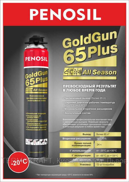 Пена монтажная PENOSIL 65 L Gold Gun Plus всесезонная для установки окон и дверей - BMG Group, Киев, Харьков, Одесса в Киеве