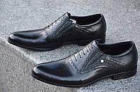 Туфли классические натуральная кожа черные мужские с узором 2017