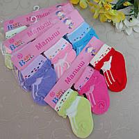 """Носочки ПОДАРОЧНЫЕ для новорожденных ДЕВОЧЕК ( 0-1 год). """"Малыш"""". Хлопковые носочки для грудничков."""
