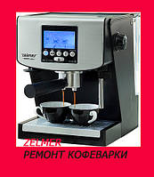 Zelmer ремонт кофеварки.Одесса 094 917 82 54 Ремонт кофеварок и кофемашин