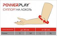 Налокотник PowerPlay 4107