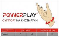 Суппорт на кисть руки PowerPlay 4108