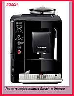 Ремонт кофеварки Bosch в Одессе 094 917 82 54. Ремонт кофеварок и кофемашин