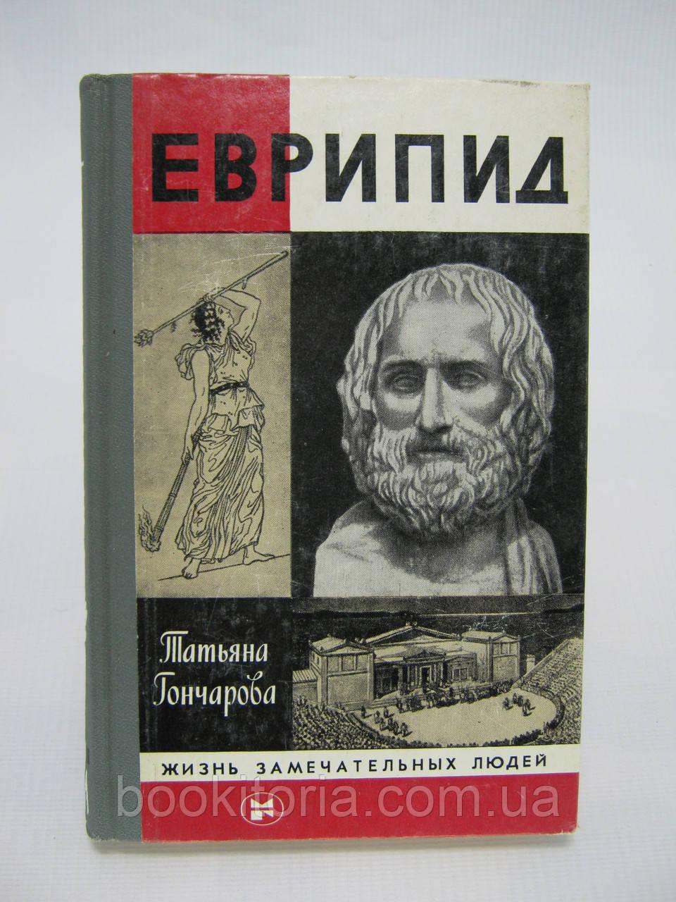 Гончарова Т. Еврипид (б/у).