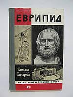 Гончарова Т. Еврипид (б/у)., фото 1