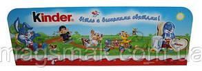 Киндер / Kinder Шоколад Фигурный Звери, фото 2