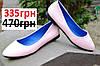 Балетки, туфли женские