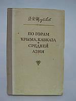 Щербаков Д.И. По горам Крыма, Кавказа и Средней Азии.