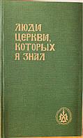 Люди Церкви, которых я знал. Архимандрит Григорий (Зумис) - игумен монастыря Дохиар