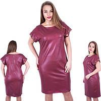 Стильное молодежное платье из турецкой кожи больших размеров