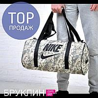 Мужская спортивная сумка Найк Nike камуфляж 1 / маленькая фитнес сумка для спорта через плечо