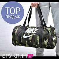 Мужская спортивная сумка Найк Nike камуфляж 2 / маленькая фитнес сумка для спорта через плечо