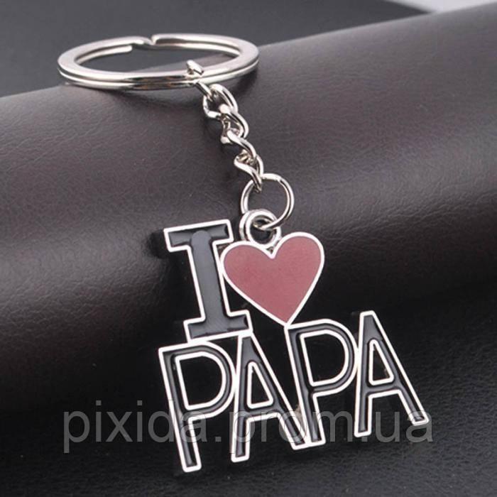 Брелок Я люблю папу