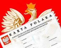 """Курс для получения Карты Поляка: """"История и культура Польши""""."""