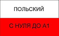 Польский язык от 0 до уровня А1.