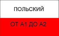 Польский язык от А1 до А2.