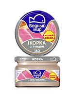 Паста з ікри мойви з тунцем 160гр ВМ, шт     (Водный мир)    asortiment.kiev.ua