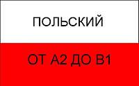 Польский язык от А2 до В1.