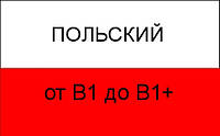 Польский язык от В1 до В1+.