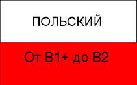 Польский язык от В1+ до В2.
