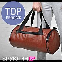 Мужская коричневая классическая спортивная сумка, кожаная / спортивная кожанная сумка, эко-кожа