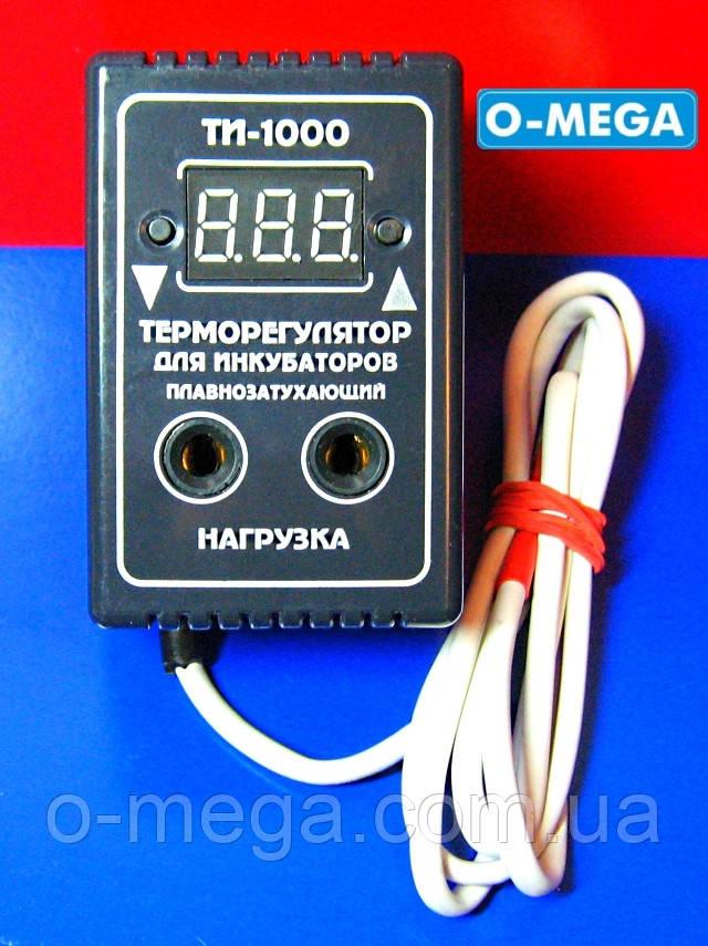Терморегулятор ТИ-1000и цифровой плавно затухающий для инкубатора